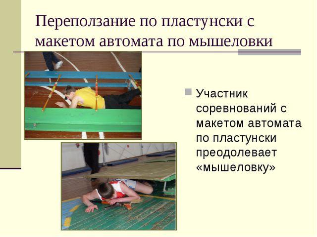 Переползание по пластунски с макетом автомата по мышеловки Участник соревнова...