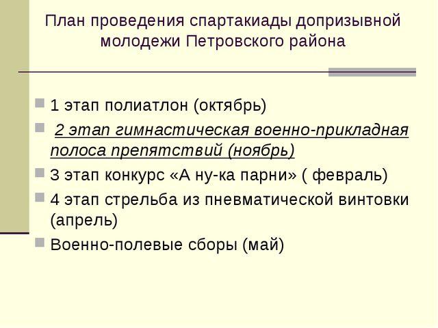 План проведения спартакиады допризывной молодежи Петровского района 1 этап по...