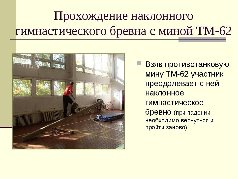 Прохождение наклонного гимнастического бревна с миной ТМ-62 Взяв противотанко...