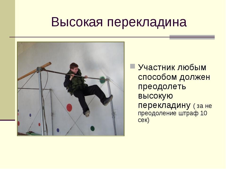 Высокая перекладина Участник любым способом должен преодолеть высокую перекла...