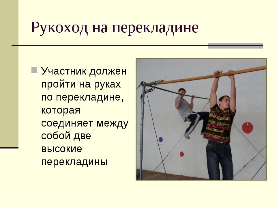 Рукоход на перекладине Участник должен пройти на руках по перекладине, котора...