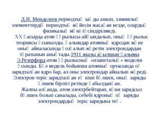 Д.И. Менделеев периодтық заңды ашып, химиялық элементтердің периодтық жүйесі