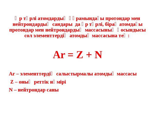 Әр түрлі атомдардың құрамындағы протондар мен нейтрондардың сандары да әр түр...