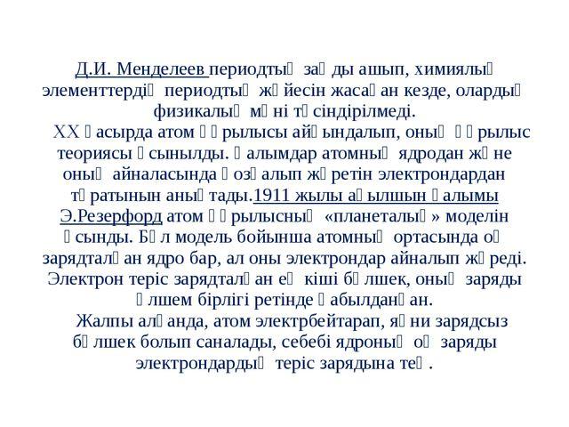 Д.И. Менделеев периодтық заңды ашып, химиялық элементтердің периодтық жүйесі...
