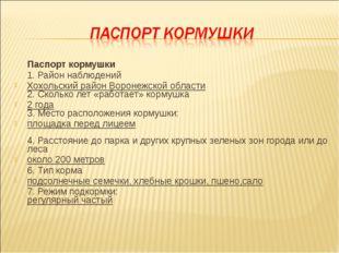 Паспорт кормушки 1. Район наблюдений Хохольский район Воронежской области 2