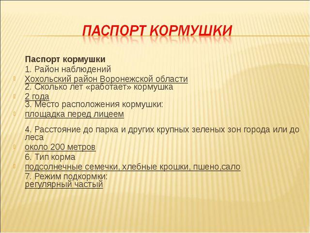 Паспорт кормушки 1. Район наблюдений Хохольский район Воронежской области 2...