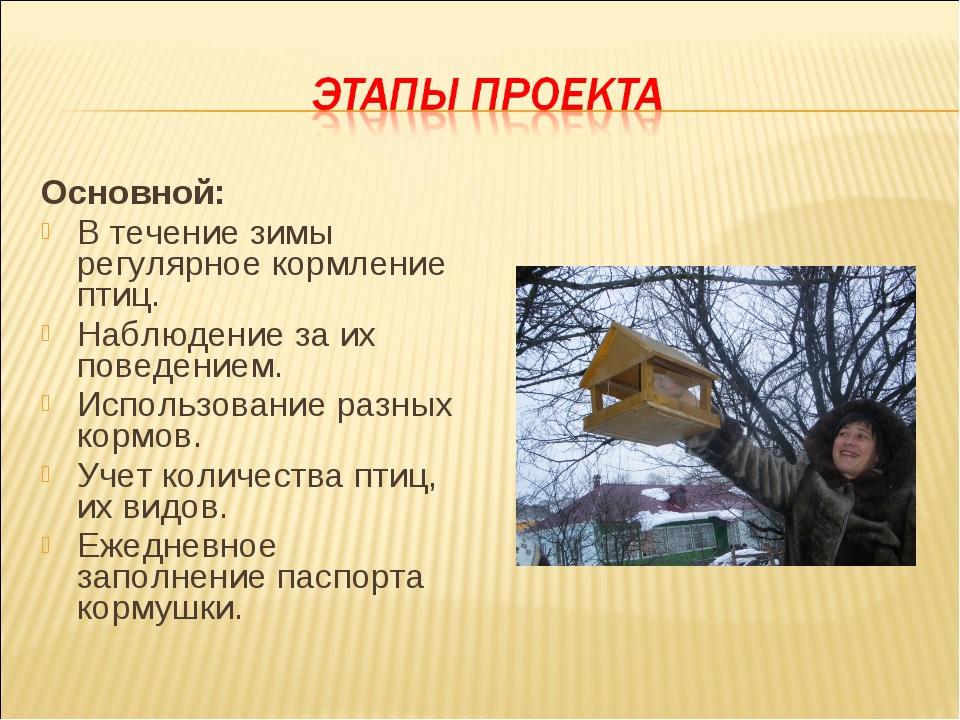 Основной: В течение зимы регулярное кормление птиц. Наблюдение за их поведени...