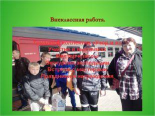 Трудовой коллектив «Узор и я» Участие в выставках Мастер-классы Экскурсии,экс