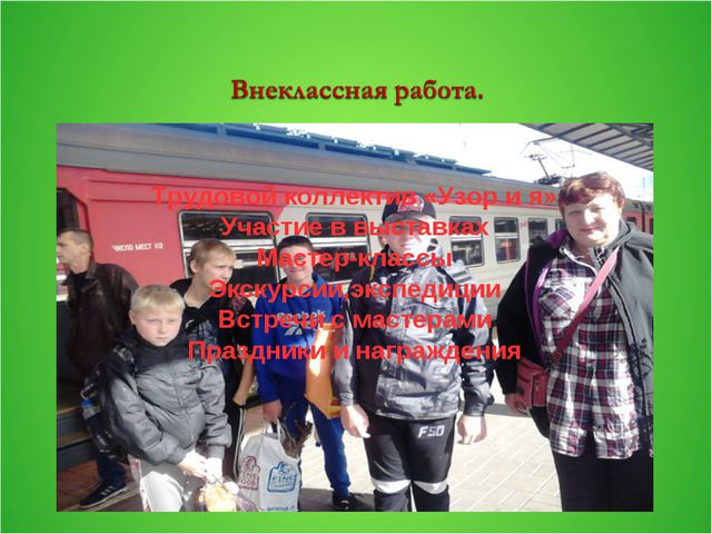 Трудовой коллектив «Узор и я» Участие в выставках Мастер-классы Экскурсии,экс...
