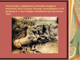 Скульптура с мраморного рельефа квадриги Аполлона, бога Солнца. Рельеф, относ