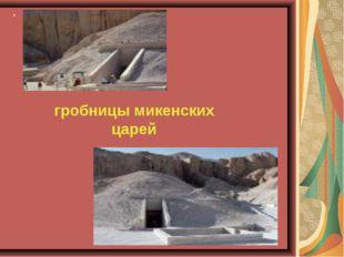. гробницы микенских царей