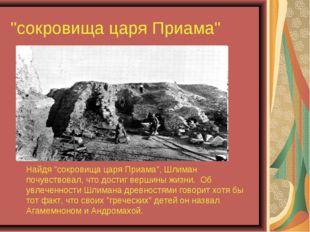 """""""сокровища царя Приама"""" Найдя """"сокровища царя Приама"""", Шлиман почувствовал, ч"""