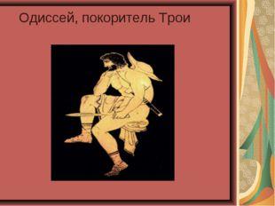 Одиссей, покоритель Трои