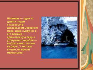 Шлиманн — один из девяти чудом спасенных в декабрьском Северном море. Даже с