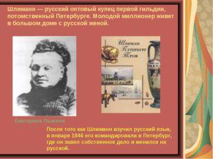 Шлиманн — русский оптовый купец первой гильдии, потомственный Петербурге. Мол