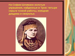 На Софии Шлиманн золотые украшения, найденные в Трое: четыре серьги тонкой р