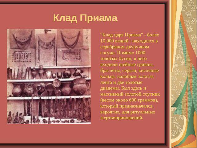 """Клад Приама """"Клад царя Приама"""" - более 10 000 вещей - находился в серебряном..."""