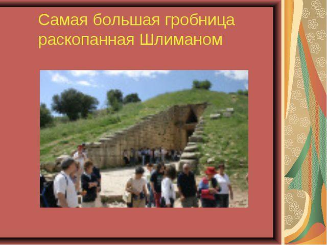 Самая большая гробница раскопанная Шлиманом
