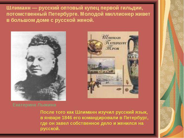 Шлиманн — русский оптовый купец первой гильдии, потомственный Петербурге. Мол...