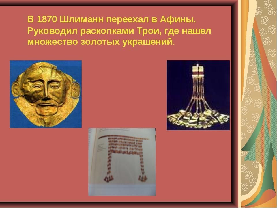 В 1870 Шлиманн переехал в Афины. Руководил раскопками Трои, где нашел множе...