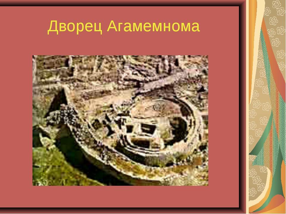 Дворец Агамемнома