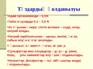 Тұздардың қолданылуы Адам организмінде – 5,5% Табиғи суларда 0,1 – 3,5 % Ас т