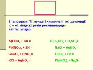 2 тапсырма: Төмендегі химиялық теңдеулердің іс – жүзінде жүретін реакцияларды