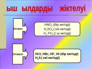 Оттекті Оттексіз НNО3 (бір негізді) Н2SO4 ( екі негізді) H3 PO4 (үш негізді)