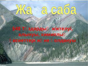 §48 Тұздардың жіктелуі, алынуы, химиялық қасиеттері және қолдануы