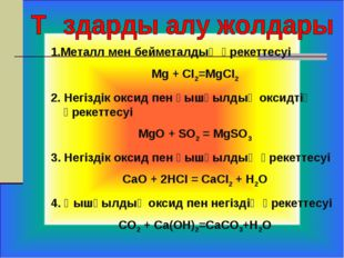 1.Металл мен бейметалдың әрекеттесуі Мg + CI2=MgCI2 2. Негіздік оксид пен қы