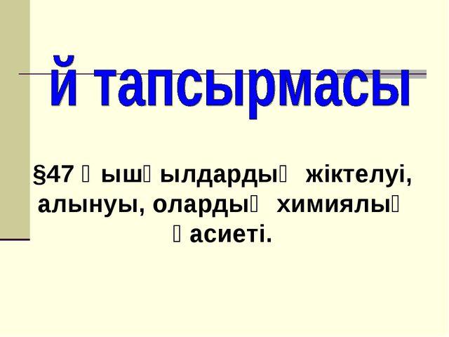 §47 Қышқылдардың жіктелуі, алынуы, олардың химиялық қасиеті.