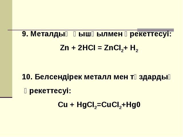 9. Металдың қышқылмен әрекеттесуі: Zn + 2HCI = ZnCI2+ H2 10. Белсендірек мета...