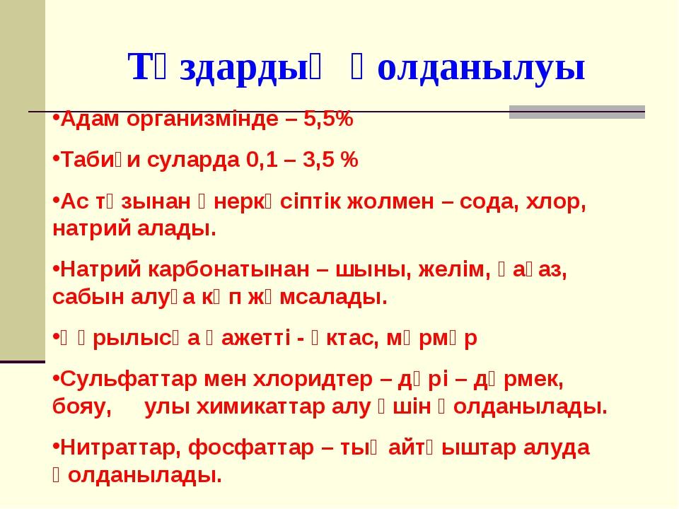 Тұздардың қолданылуы Адам организмінде – 5,5% Табиғи суларда 0,1 – 3,5 % Ас т...