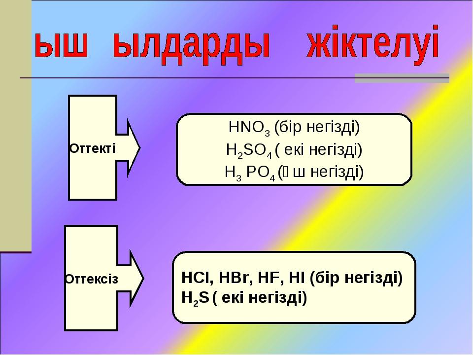 Оттекті Оттексіз НNО3 (бір негізді) Н2SO4 ( екі негізді) H3 PO4 (үш негізді)...