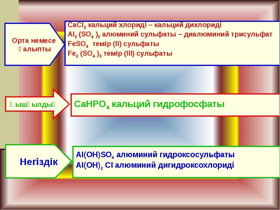 Орта немесе қалыпты Қышқылдық Негіздік СаСІ2 кальций хлориді – кальций дихлор...