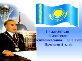 1 – желтоқсан Қазақстан республикасының Тұңғыш Президенті күні