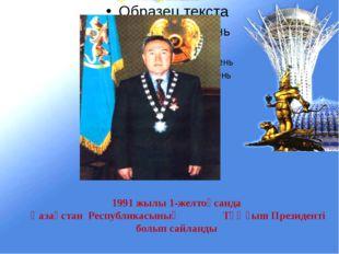 1991 жылы 1-желтоқсанда Қазақстан Республикасының Тұңғыш Президенті болып сай