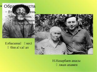 Елбасының әкесі Әбіш ақсақал Н.Назарбаев анасы Әлжан апамен