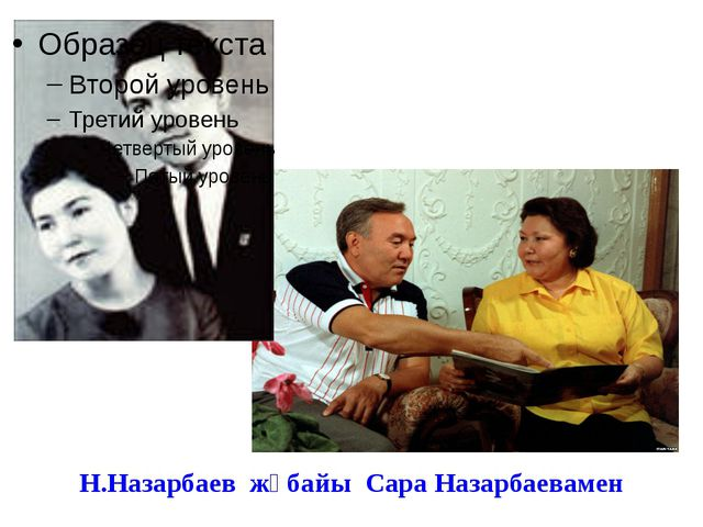 Н.Назарбаев жұбайы Сара Назарбаевамен