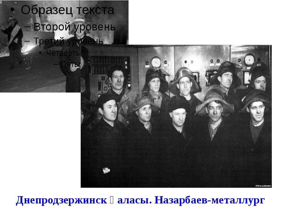 Днепродзержинск қаласы. Назарбаев-металлург