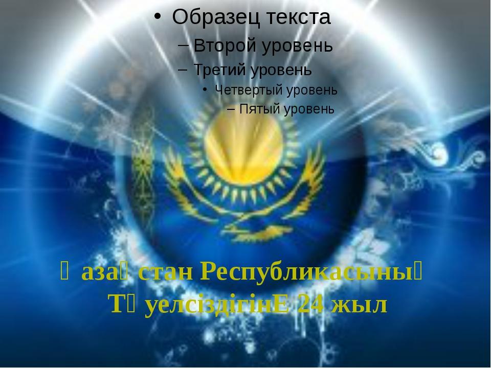Қазақстан Республикасының ТәуелсіздігінЕ 24 жыл