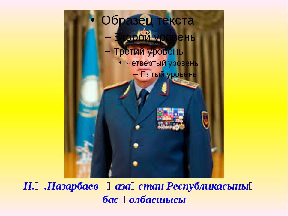 Н.Ә.Назарбаев Қазақстан Республикасының бас қолбасшысы