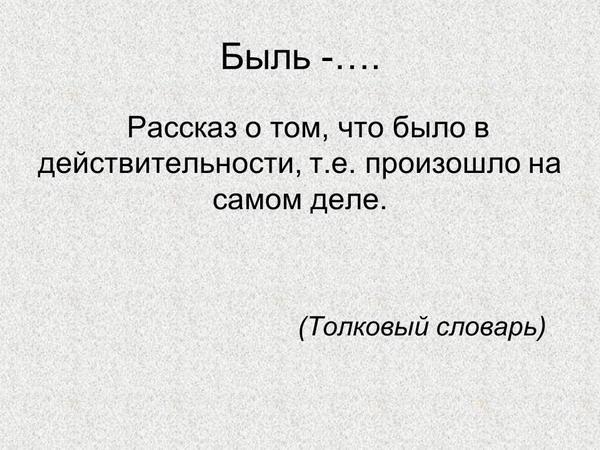 kostochka-slide-06