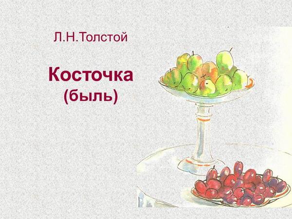 kostochka-slide-05