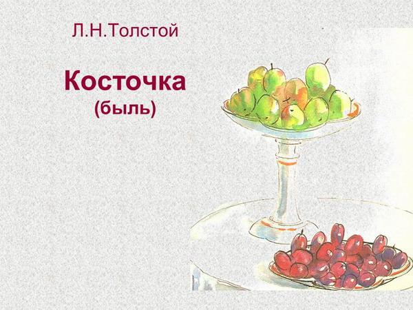 kostochka-slide-07