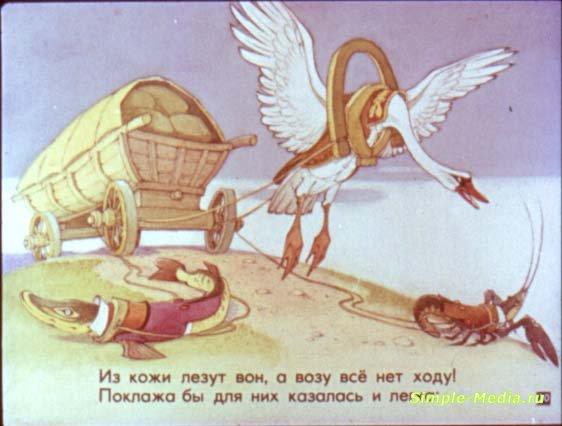 Educational complex 122 - Праздник басен И.А. Крылова - News