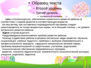Цель сопровождения: обеспечение нормального развития ребенка (в соответствии