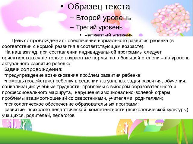 Цель сопровождения: обеспечение нормального развития ребенка (в соответствии...