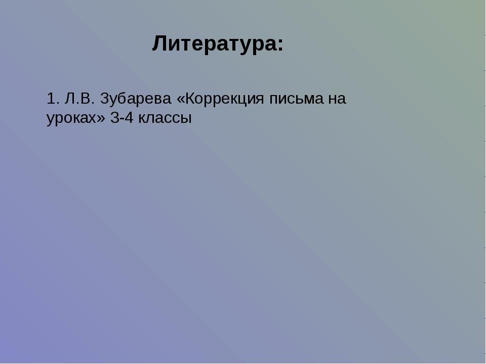 Литература: 1. Л.В. Зубарева «Коррекция письма на уроках» 3-4 классы