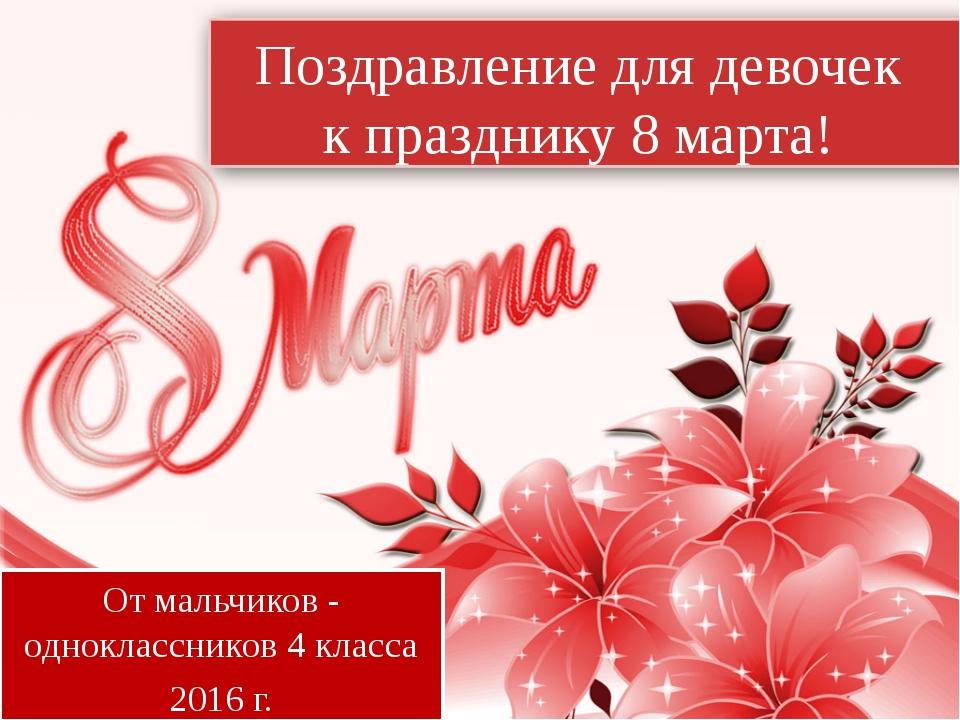 Презентация поздравления к 8 марта для средней школы